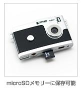 microSDメモリーに保存可能