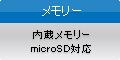 メモリー:内蔵メモリー microSD対応