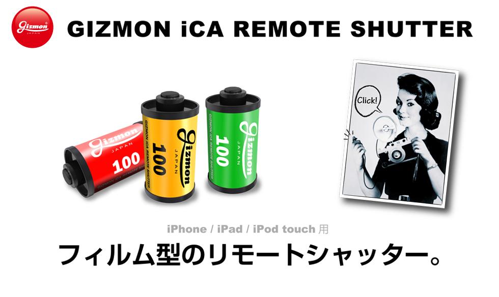 GIZMON iCA REMOTE SHUTTER リモートシャッター