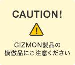 GIZMON製品の模倣品にご注意ください