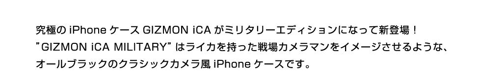 究極のiPhoneケースGIZMON iCAがミリタリーエディションになって新登場!