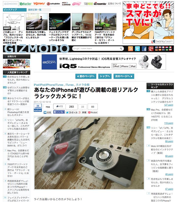 「GIZMODO Japan」にGIZMON iCAが紹介されました。