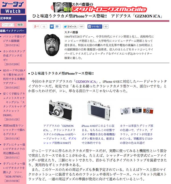 「ケータイWatchスタパ齋藤のスタパロニクス mobileのコーナー」にGIZMON iCAが紹介されました。