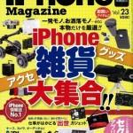 iphone magagine