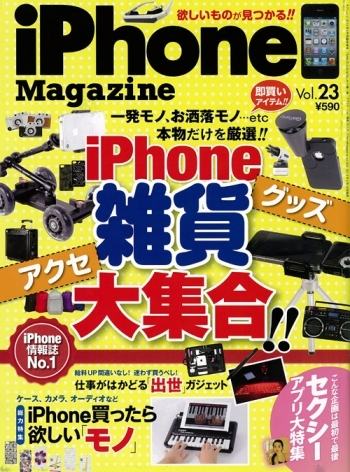 """iPhone Magazine Vol.23"" published an article about GIZMON iCA"