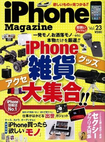 """iPhone Magazine Vol.23″に GIZMON iCA を紹介していただきました"
