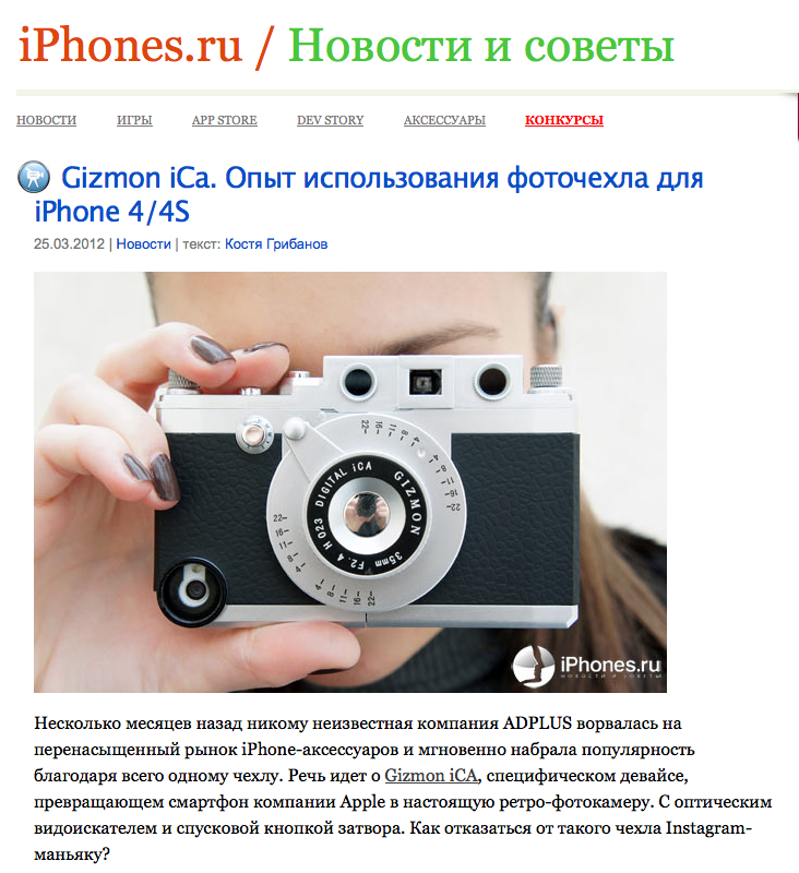 """iPhone.ru"" did a review of GIZMON iCA"