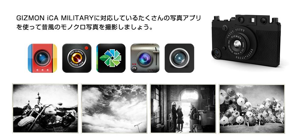 GIZMON iCA MILITARYに対応しているたくさんの写真アプリを使って昔風のモノクロ写真を撮影しましょう。