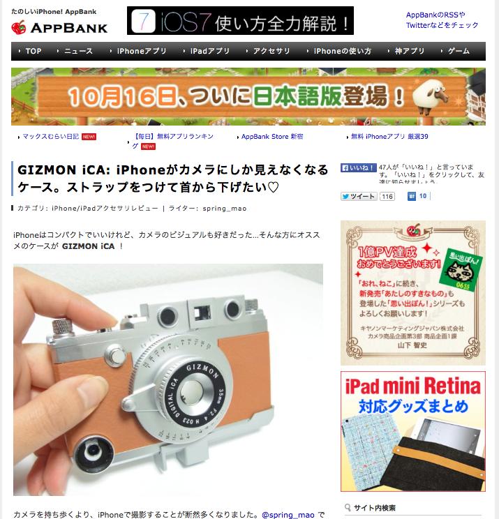 「AppBank」にて弊社商品のGIZMON iCAが紹介されました。