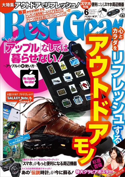 「Best Gear Vol.06」に弊社商品GIZMON iCAが紹介されました。