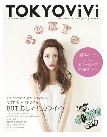 「TOKYOViVi Vol.01」に弊社商品GIZMON iCAが紹介されました。