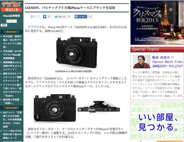「デジカメWatch」に弊社製品のGIZMON iCA MILITARYが紹介されました。