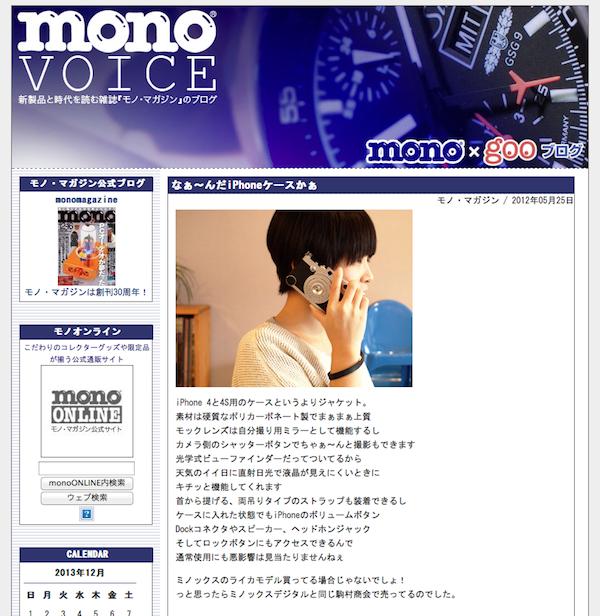 「mono VOICE」さんに弊社商品のGIZMON iCAが紹介されました。
