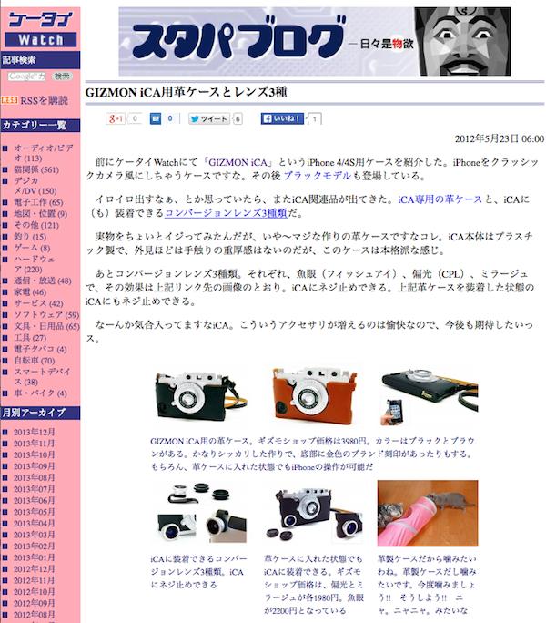 「ケータイWatch」スタパブログにGIZMON iCA Leather Case & StrapとGIZMON LENS SERIESが紹介されました。