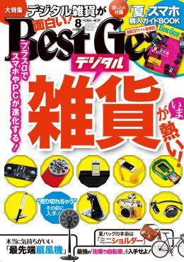 モノ雑誌「Best Gear」にGIZMON HALF DとGIZMON iCA LENS SERIESが紹介されました。