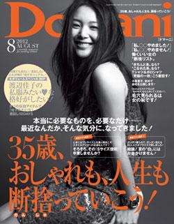 「Domani」にGIZMON iCAが紹介されました。