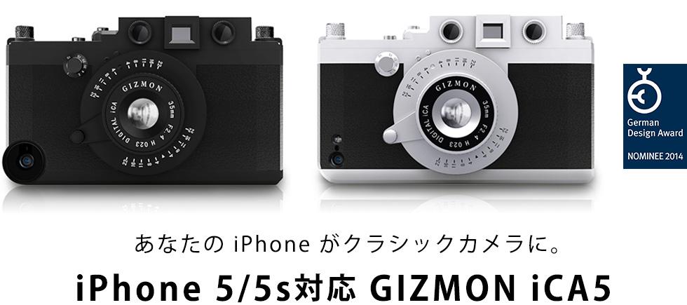 あなたのiPhoneがクラシックカメラに。iPhone 5/5s対応 GIZMON iCA5