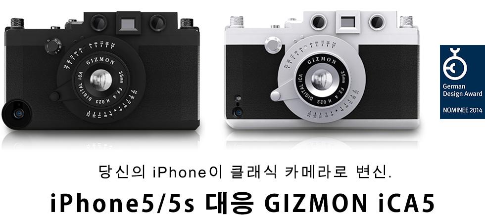당신의 iPhone이 클래식 카메라로 변신.iPhone5/5s 대응 GIZMON iCA5