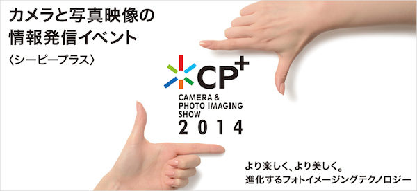GIZMON will be exhibited in CP+ 2014.