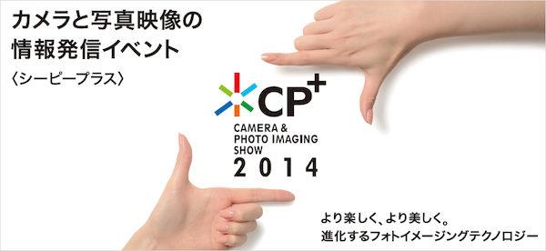GIZMONはCP+ 2014に出展いたします。
