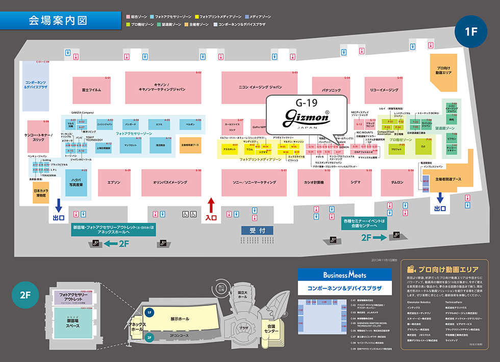 CP+2014 map