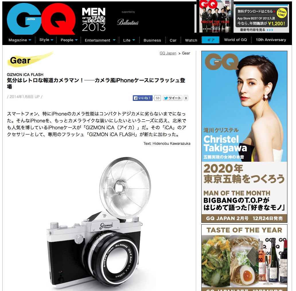 """GQ Japan"" did a review of iCA FLASH"