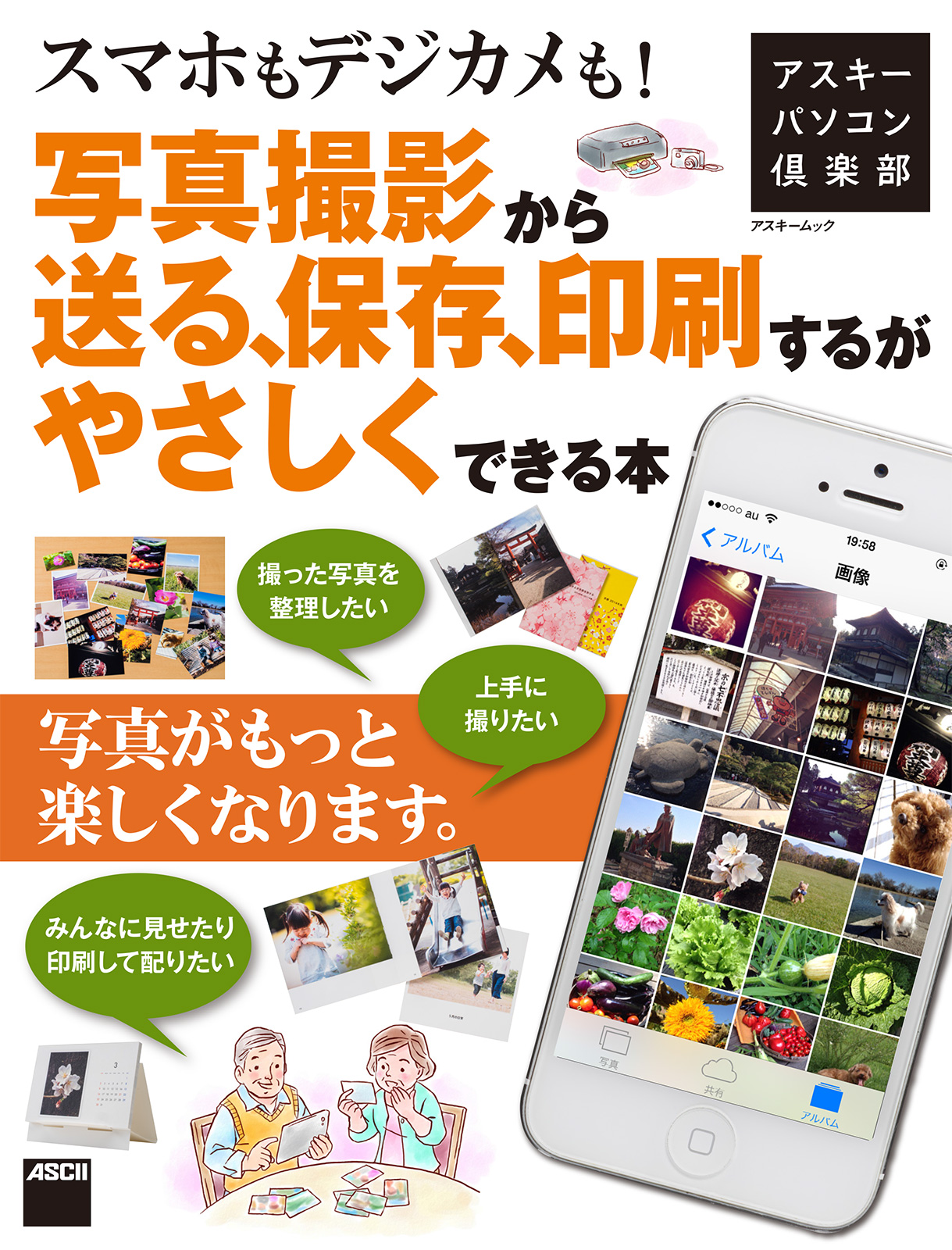 """Ascii"" published an article about GIZMON SMART CLIP."