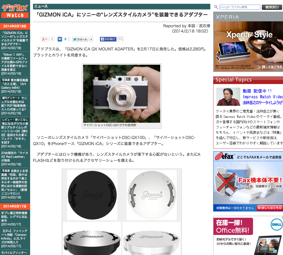 """DIGICAM Watch"" did a review of GIZMON iCA QX MOUNT ADAPTER."