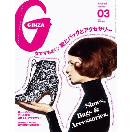 """GINZA"" published an article about GIZMON iCA."