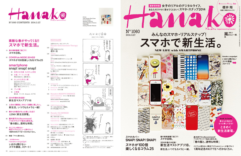 """Hanako No. 1060 Sumaho de shinseikatsu"" published an article about GIZMON SMART CLIP."