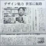 kumanichi_shinbun_seike_141119_600px