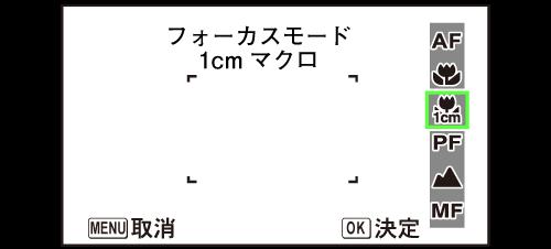 フォーカスモードで「1cmマクロ」を選択してください