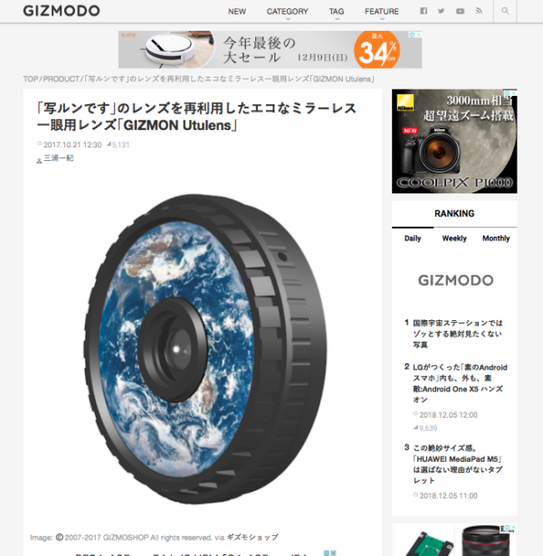 """GIZMODO JAPAN"" did a review of GIZMON Utulens."