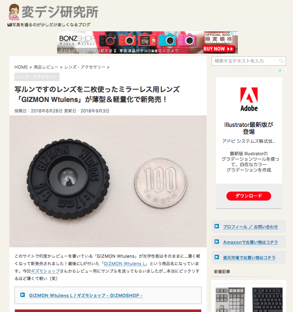 """HENDIGI KENKYUSHO"" did a review of GIZMON Wtulens L."