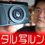 "<span class=""title"">YouTuber 'JETDAISUKE' did a review of GIZMON Wtulens L.</span>"