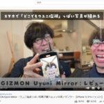 "<span class=""title"">HENDIGI KENKYUSHO"" did a review of Uyuni Mirror.</span>"