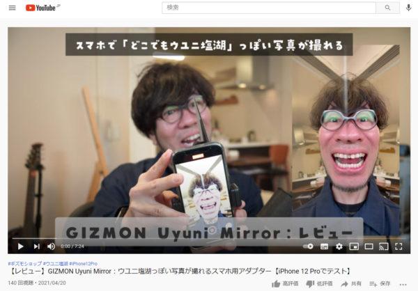 """""""変デジ研究所""""にて「Uyuni Mirror」をレビューしていただきました"""