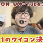 "<span class=""title"">HENDIGI KENKYUSHO"" did a review of UX-Tube Extension Tube.</span>"
