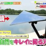 """<span class=""""title"""">Uyuni Mirror was introduced on a TV program """"Hirunandesu! """" broadcasted by Nippon TV</span>"""