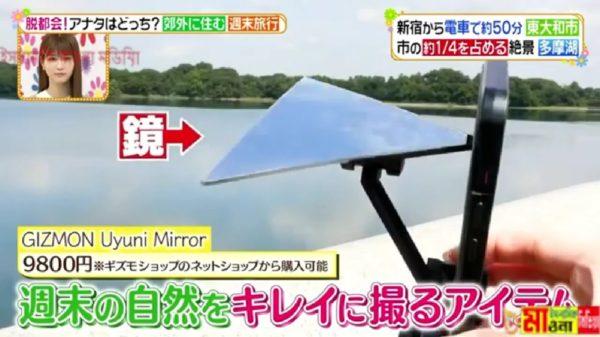 日本テレビの「ヒルナンデス!」にて「Uyuni Mirror」を紹介していただきました
